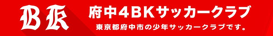 府中4BKサッカークラブ