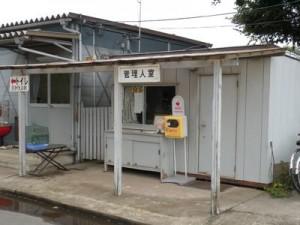 関東村管理室前