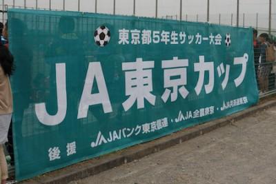 10ブロック代表 新町FC 準優勝