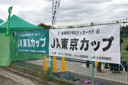 JA東京カップ